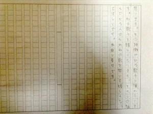 フィリピン人介護福祉士候補生の日本語での課題を公開中!「私がすきな事」マルセル20160210ID012感想文2
