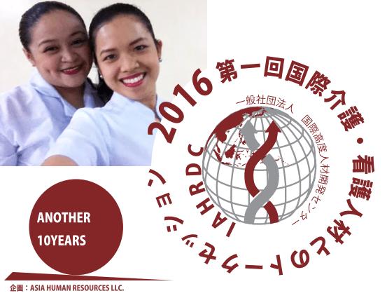 一般社団法人国際高度人材開発センター主催 2016国際介護・看護人材トークセッション
