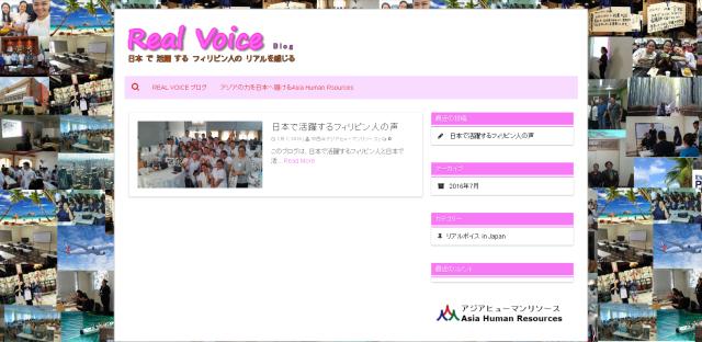 日本で活躍するフィリピン人のリアルな声が聞けるブログ