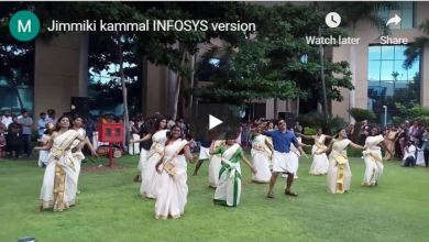 Photo of Jimmiki kammal INFOSYS version