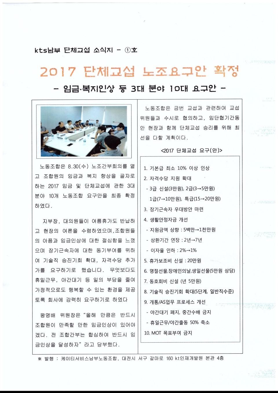 2017년_단체교섭소식지1호.jpg