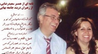 saeed-rezayi-300x191 (2).jpg