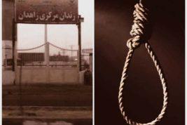 اعدام-زندان-زاهدان-765x510