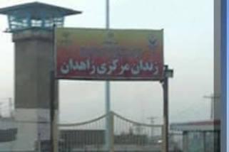 زندان-مرکزی-زاهدان1.jpg