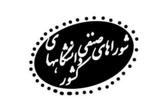 shoraye_senfi_daneshjouyane_keshvar_96.jpg