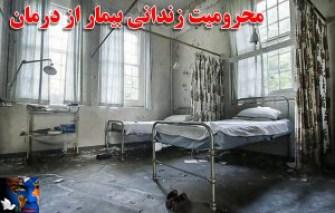 mahromiyat-zendani-bimar-mariz-behdari-300x191.jpg