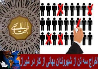اخراج سه شهروند بهائی در شیراز از کار.jpg
