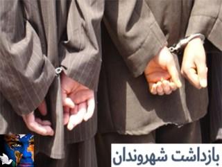 بازداشت شهروندان.jpg