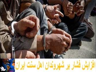 بازداشت شهروندان اهل سنت .jpg