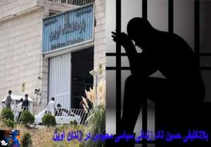 زندانی سیاسی حسین لک.jpg