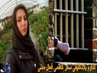 سحر کاظمی فعال مدنی .jpg