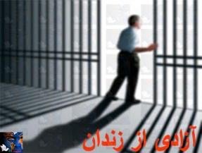 آزادی از زندان .jpg