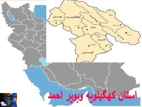استان کهگیلویه و بویر احمد .jpg