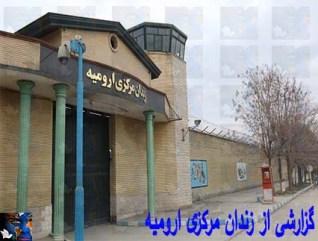 زندان مرکزی ارومیه .jpg