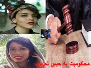 صدور حکم حبس برای شهروندان .jpg