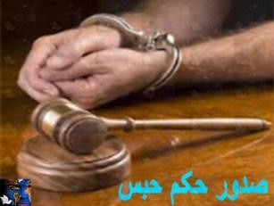 صدور حکم حبس.jpg