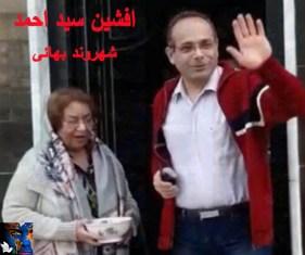 افشین سید احمد .jpg
