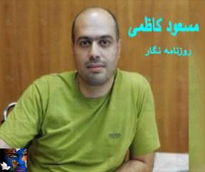 مسعود کاظمی روزنامه نگار .jpg