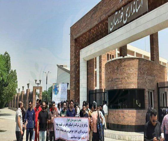 تجمع اعتراضی هپکو