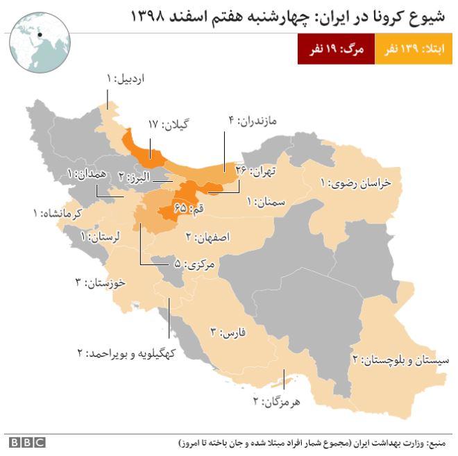 آمار شیوع کرونا در ایران