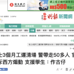 50 Arrested in Jasic's 3 Month Labour Movement; Supporters Say State Media Faked News About Foreign Instigators by Chen Yi Qin and Fong Sim Chu of Ming Pao