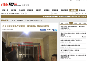 The Vanished Liberal Think Tanks by Chan Miu Ling of RTHK