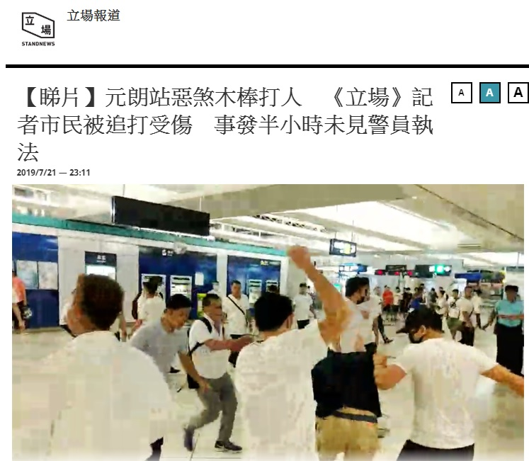 Fiendish Mob Beat People with Wooden Sticks: Stand News Reporter and Civilians Injured and Police Absent for the First 30 Minutes