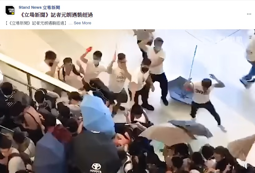 721 White-clad Mob Attacks in Yuen Long, and Attack on Stand News Reporter