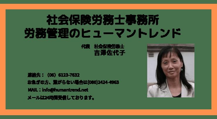 社会保険労務士事務所 (3)