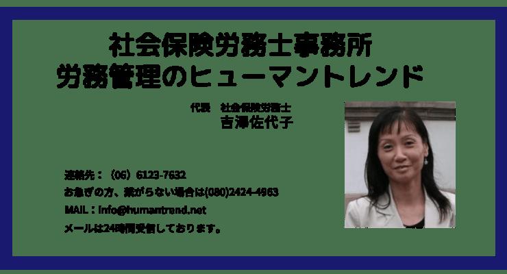 社会保険労務士事務所 (4)