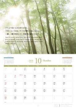 2018年カレンダー10月