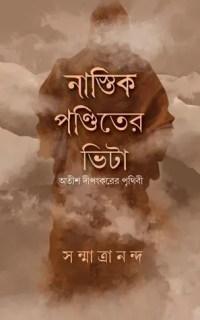 Nastik Panditer Bhita (Bengali) by Sanmatrananda