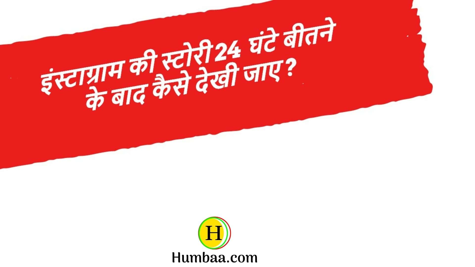 Instagram Stories ko 24 hours bitne baad bhi kaise dekhe?
