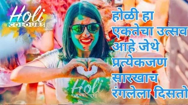 Happy Holi 2021 होळी सणाच्या शुभेच्छा देण्यासाठी खास मराठी संदेश