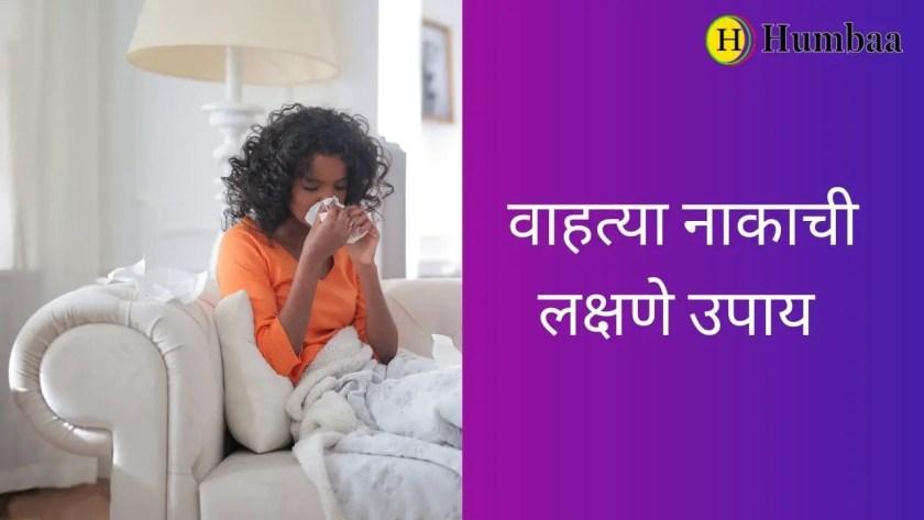 Vahtya Nakachi Lakshane Ani Upay