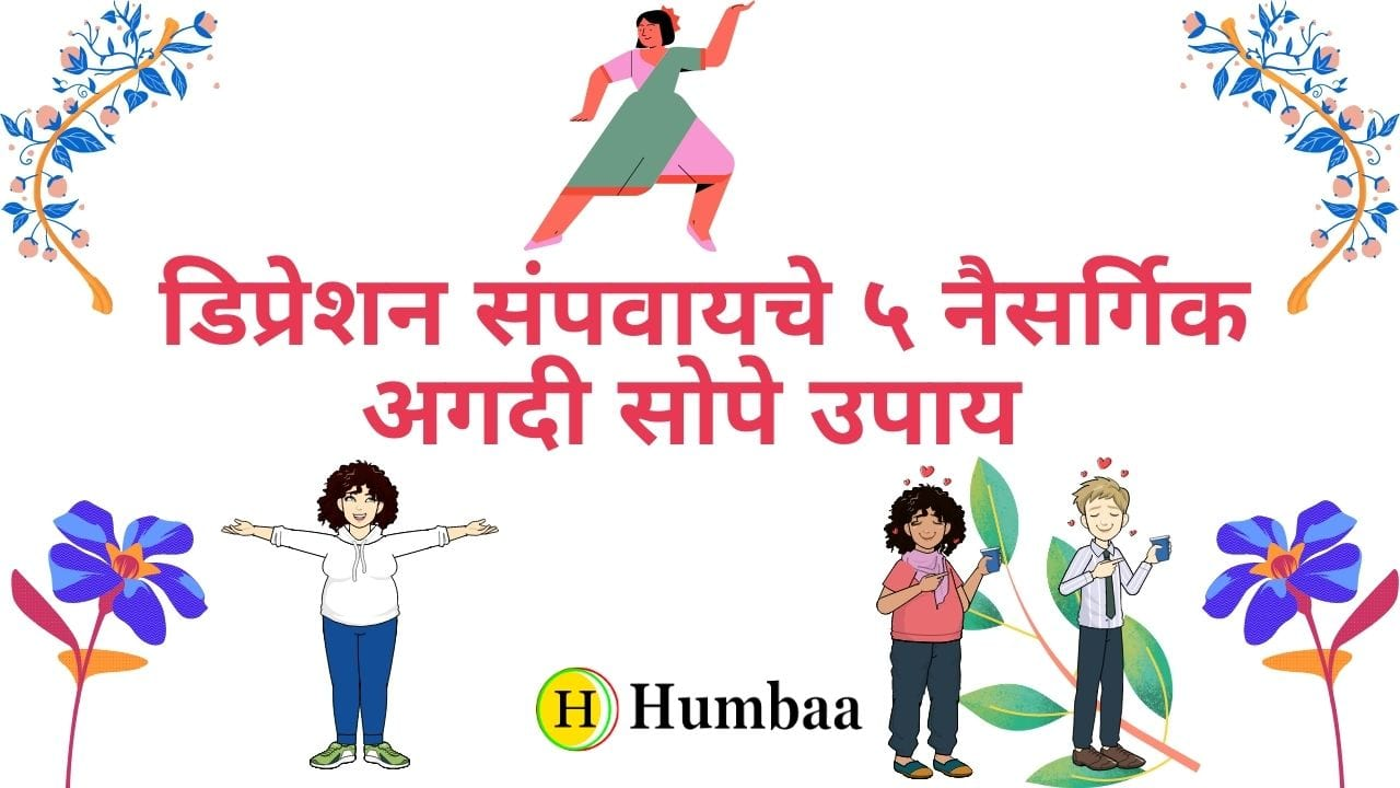 How To Fight Depression In Marathi