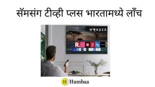 samsung-tv-plus-app-launch-in-india-marathi