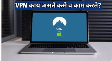 VPN in marathi