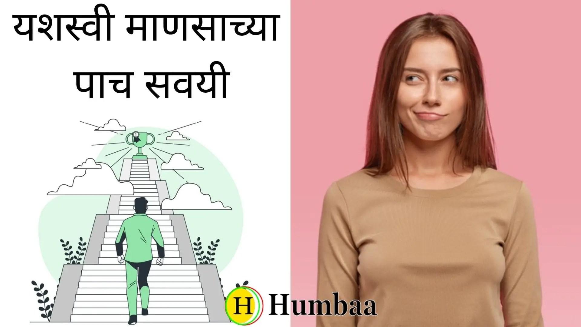 Habits of successful people in Marathi