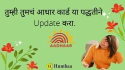 how to update aadhaar card in marathi