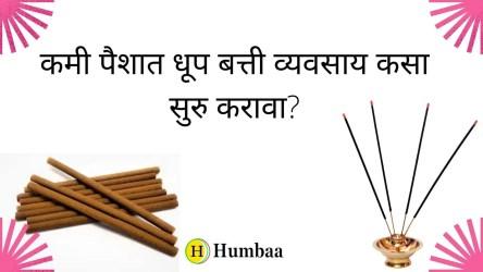 Dhup Batti Business in Marathi