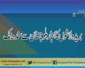 بریدہ لاشوں کا انبار بلوچستان سے سندھ تک
