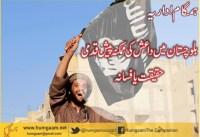 بلوچستان میں داعش کی ممکنہ پیش قدمی حقیقت یا فسانہ