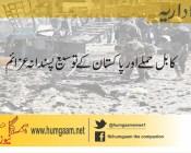 کابل حملے اور پاکستان کے توسیع پسندانہ عزائم