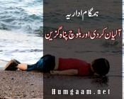 آلیان کردی اور بلوچ پناہ گزین