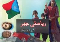 Balochistan 34