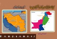 کیا پاکستان کو یوگوسلاویہ کی طرح تقسیم کرنا چاہیے؟ تحریر:لارینس سیلن