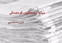 میڈیا و صحافیوں کو دھمکی، تحریر :داد شاہ بلوچ