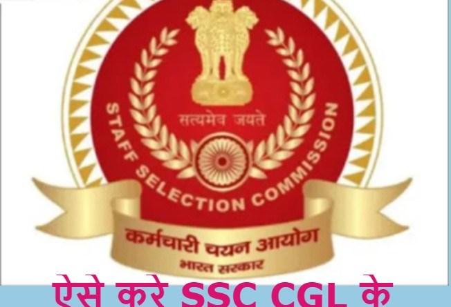 SSC CGL (exam)