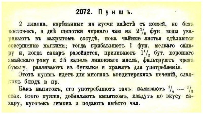 Старинные русские рецепты и блюда